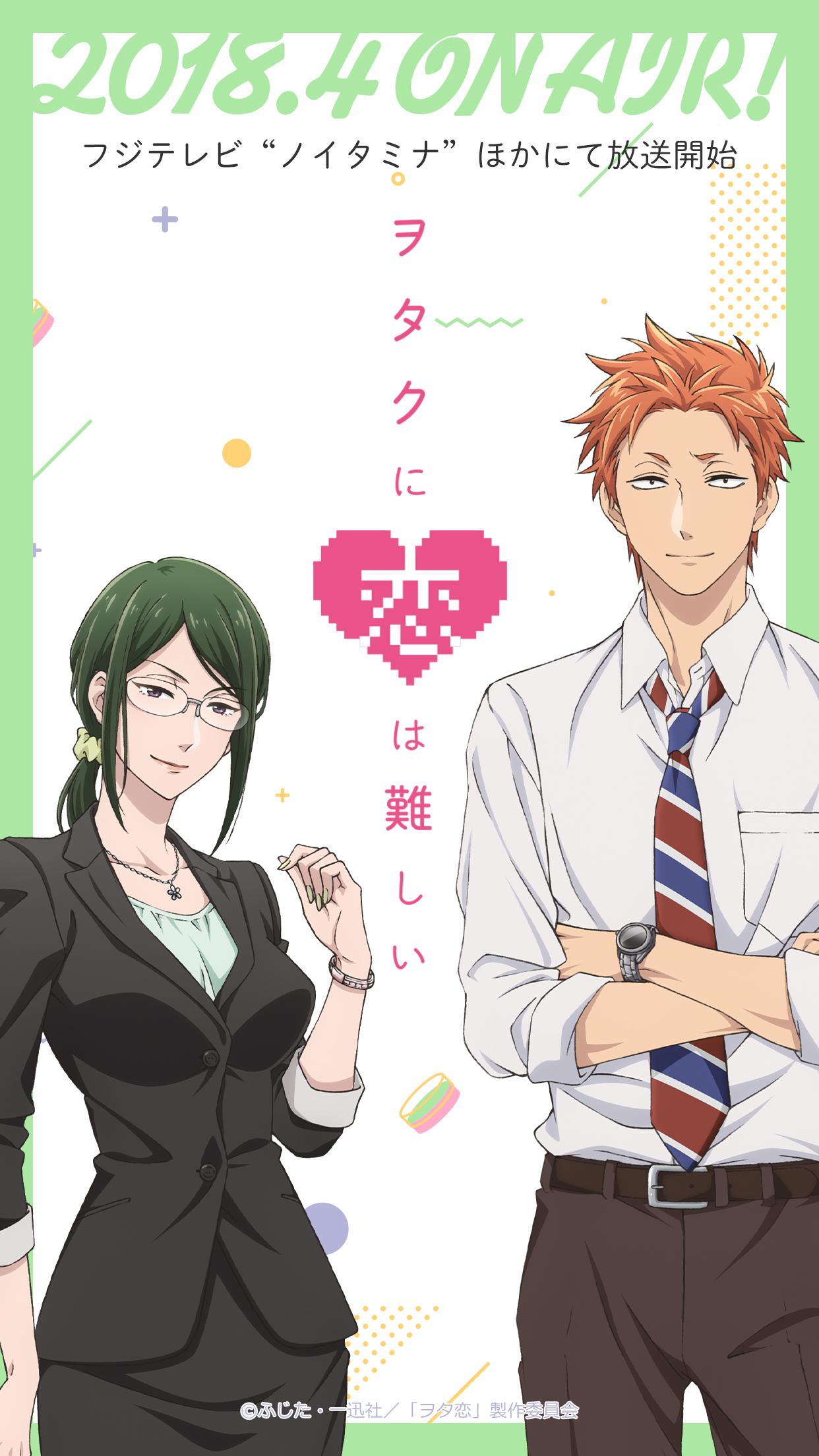 ティザービジュアル壁紙プレゼント Tvアニメ ヲタクに恋は難しい
