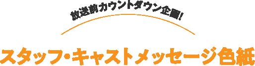 放送前カウントダウン企画!スタ...